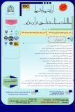 فراخوان مقاله اولین همایش ملی مطالعات سبک شناسی قرآن کریم (نمایه شده در ISC )