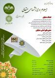 چهارمین همایش ملی اسلام و ارزش های متعالی با تاکید بر معنای زندگی (نمایه شده در ISC )