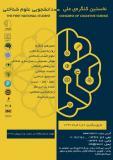 نخستین کنگره ملی-دانشجویی علوم شناختی