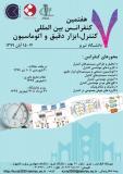 هفتمین کنفرانس بین المللی کنترل ، ابزار دقیق و اتوماسیون