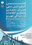 فراخوان مقاله اولین کنفرانس ملی عمران، معماری و فناوری اطلاعات در زندگی شهری  (نمایه شده در ISC )