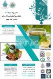 سومین کنفرانس بین المللی علوم کشاورزی، گیاهان دارویی و طب سنتی