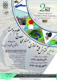 دومین کنفرانس ملی مدلسازی در مهندسی معدن و علوم وابسته (نمایه شده در ISC )