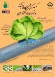 فراخوان مقاله ششمین کنگره ملی هیدروپونیک و تولیدات گلخانه ای