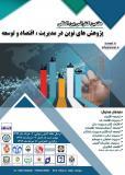 هفتمین  کنفرانس بين المللي پژوهش های نوین در مديريت ، اقتصاد و توسعه