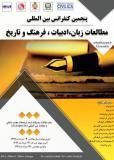 پنجمین کنفرانس بین المللی مطالعات زبان ، ادبیات، فرهنگ و تاریخ