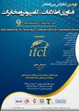 نهمین کنفرانس بین المللی فناوری اطلاعات،کامپیوتر و مخابرات