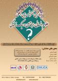 چهارمین کنفرانس بین المللی علوم انسانی، اجتماعی و سبک زندگی