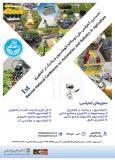 نخستین کنفرانس ملی دوسالانه اتوماسیون و رباتیک در کشاورزی