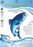 هشتمین کنفرانس ملی ماهی شناسی ایران