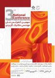 سومین کنفرانس ملی مهندسی مکانیک کاربردی