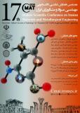 هفدهمین همایش سراسری و دومین کنفرانس بین المللی علمی دانشجویی مهندسی مواد و متالورژی ایران