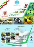 دومین کنفرانس کاربرد کامپوزیت در صنایع ایران