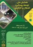 فراخوان مقاله همایش ملی توسعه روستایی، اشتغال و کارآفرینی
