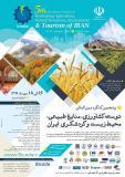 پنجمین کنگره بین المللی توسعه کشاورزی، منابع طبیعی، محیط زیست و گردشگری ایران (نمایه شده در ISC )