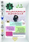 همایش ملی علل و پیامدهای فقر فرهنگی و فرهنگ فقر در سیره حضرت علی (ع) (نمایه شده در ISC )