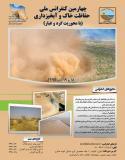 فراخوان مقاله چهارمین کنفرانس ملی حفاظت خاک و آبخیزداری با محوریت گردو غبار