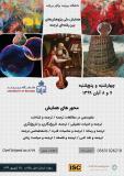 فراخوان مقاله همایش ملی پژوهشهای بینرشتهای ترجمه