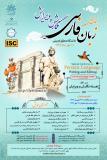 فراخوان مقاله همایش ملی نگارش و ویرایش زبان فارسی
