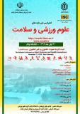 فراخوان مقاله کنفرانس ملی تازه های علوم ورزشی و سلامت   (نمایه شده در ISC )