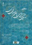 دهمین همایش پژوهشهای زبان و ادبیات فارسی