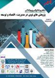 هشتمین کنفرانس بين المللي پژوهش های نوین در مديريت ، اقتصاد و توسعه