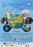 بیست وسومین همایش انجمن زمین شناسی ایران