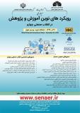 فراخوان مقاله سمینار ملی رویکردهای نوین آموزش و پژوهش در انقلاب صنعتی چهارم (نمایه شده در ISC )