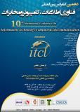 دهمین کنفرانس بین المللی فناوری اطلاعات ، کامپیوتر و مخابرات