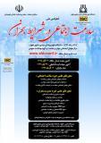 فراخوان مقاله کنفرانس ملی سلامت اجتماعی در شرایط بحران (نمایه شده در ISC )