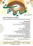 نخستین همایش فلسفه دین اسلامی