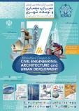 هفتمین کنگره سالانه بین المللی عمران ، معماری و توسعه شهری (نمایه شده در ISC )