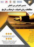 ششمین کنفرانس بین المللی مطالعات زبان،ادبیات، فرهنگ و تاریخ