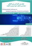 چهارمین کنفرانس بین المللی مهندسی صنایع،بهره وری و کیفیت