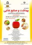 فراخوان مقاله همایش ملی بهداشت و صنایع غذایی (نمایه شده در ISC )