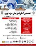 نخستین کنفرانس ملی مواد نوین (نمایه شده در ISC )