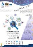 فراخوان مقاله  اولین کنفرانس ملی داده کاوی در علوم زمین (نمایه شده در ISC )
