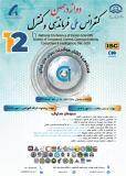 فراخوان مقاله دوازدهمین کنفرانس ملی فرماندهی و کنترل