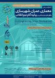 کنفرانس ملی معماری، عمران، شهرسازی و افق های هنر اسلامی در بیانیه گام دوم انقلاب (نمایه شده در ISC )