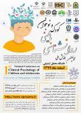 فراخوان مقاله اولین همایش ملی روانشناسی بالینی کودک و نوجوان (نمایه شده در ISC )