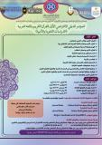 فراخوان مقاله اولین همایش بین المللی قرآن کریم و زبان و ادب عربی (نمایه شده در ISC )