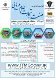فراخوان مقاله دومین کنفرانس ملی صنعت، تجارت و علوم دریایی (نمایه شده در ISC )