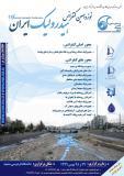 فراخوان مقاله نوزدهمین کنفرانس هیدرولیک ایران