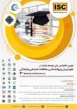 فراخوان مقاله نهمین کنفرانس ملی توسعه پایدار در علوم تربیتی و روانشناسی،مطالعات اجتماعی و فرهنگی  (نمایه شده در ISC )