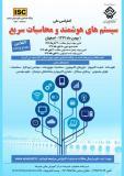فراخوان مقاله کنفرانس ملی سیستم های هوشمند و محاسبات سریع (نمایه شده در ISC )