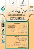 فراخوان مقاله  کنفرانس ملی مهندسی شیمی و نانوفناوری (نمایه شده در ISC )