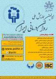 فراخوان مقاله اولین همایش ملی روان درمانی ایران