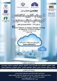 فراخوان مقاله چهارمین کنفرانس ملی کامپیوتر، فناوری اطلاعات و کاربردهای هوش مصنوعی (نمایه شده در ISC )
