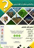 هشتمین کنفرانس بین المللی پزوهش در روانشناسی،مشاوره و علوم تربیتی
