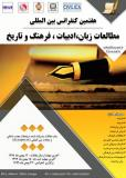 هفتمین کنفرانس بین المللی مطالعات زبان،ادبیات، فرهنگ و تاریخ